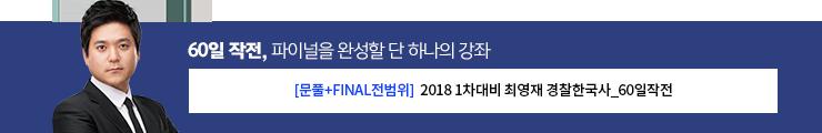 [문풀 + FINAL전범위] 2018 1차 대비 최영제 경찰 한국사 최종 마무리 60일 작전
