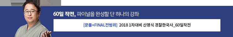 [문풀 + FINAL전범위] 2018 1차 대비 신영식 경찰한국사 최종 마무리 60일 작전