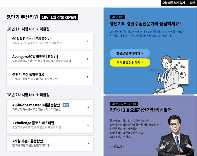 경단기 부산학원 18년 1월 강의 open