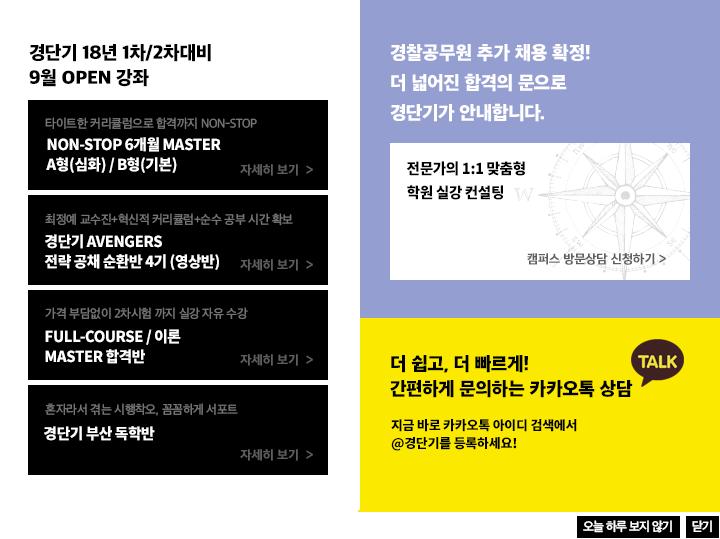 경단기학원 18년 1차/2차 대비 9월 open 상담예약