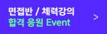 면접반/체력강의 합격응원 event