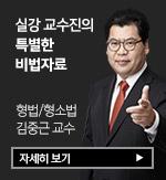 김중근 교수님