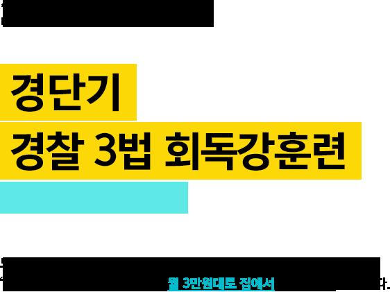 경단기 경찰 3법 회독강훈련