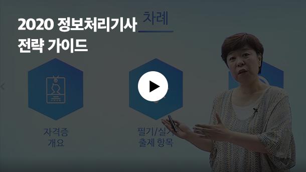 정보처리기사 박미진 선생님