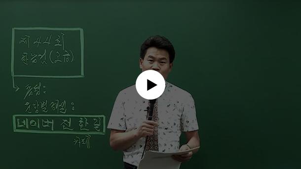 8/10(토) 44회 한능검 고급 해설강의