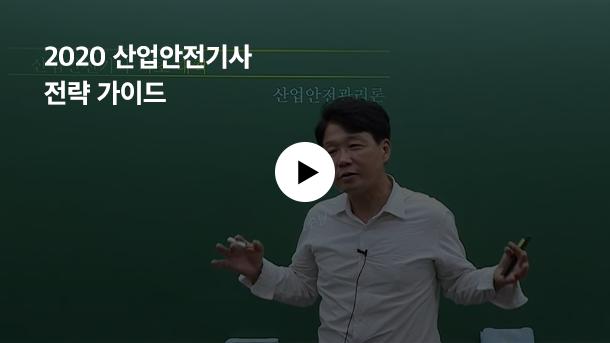 산업안전기사 김윤 선생님