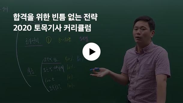 토목기사 박관수 선생님