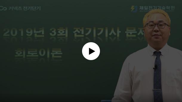 2019년 3회 회로이론