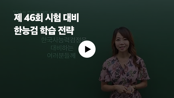 한국사능력검정 장유리 선생님