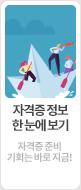 자격증 총정리 페이지