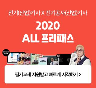 전기4종 2020 ALL 프리패스
