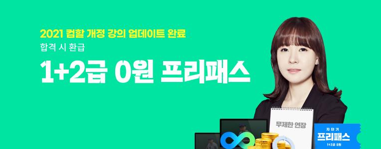 컴활 0원 프리패스_9/23(목) 마감