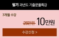 단기합격 목표!  필기+실기무제한 소방설비기사 6개월 프리패스 24만원 수강신청GO