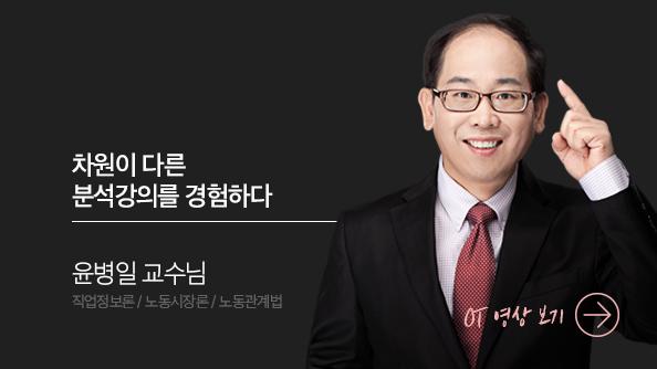 차원이 다른 분석강의를 경험하다. 윤병일 교수님