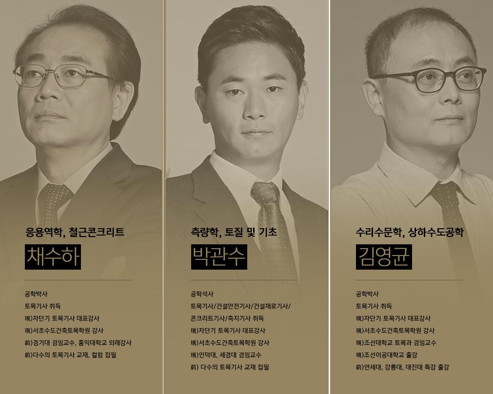 응용역학 채수하 / 측량학 박관수/ 수리수문학 김영균