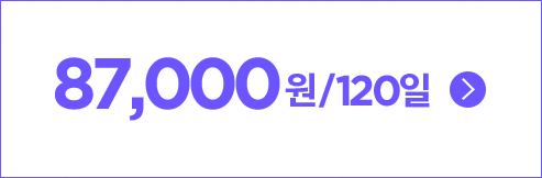 87,000원/120일