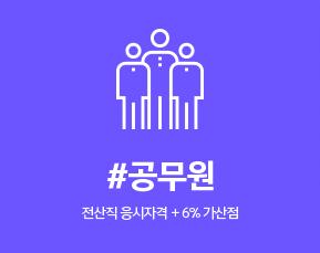 공무원 - 전산직 응시자격+ 6% 가산점