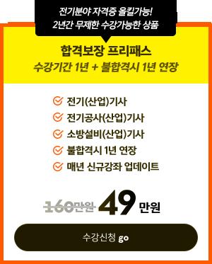 합격보장 프리패스 수강기간 1년 + 불합격시 1년 연장 49만원