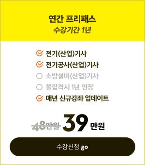 연간프리패스 수강기간 1년 39만원