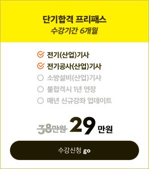 전단기합격 프리패스 수강기간 6개월 29만원
