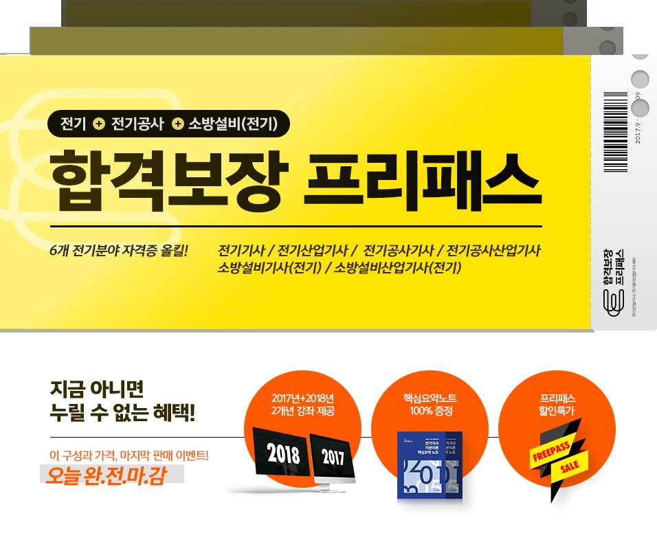 전기기사 프리패스, 클릭만 하면 누구나 기본이론 전 강좌 3일간 0원 수강!!