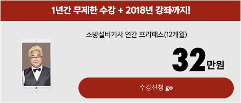1년간 무제한 수강 + 2018년 강좌까지! 소방설비기사 연간 프리패스(12개월)+필기교재 전원제공 32만원 수강신청GO