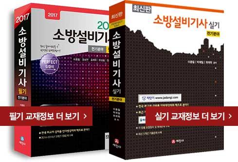 소방설비기사 필기/실기 교재 정보