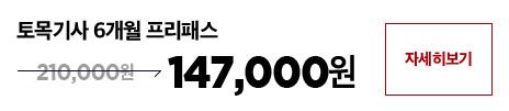토목기사 1년프리패스 정가52만원 할인가  26만원