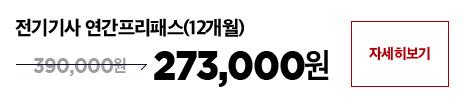전기기사 1년 프리패스 정가60만원 할인가 30만원