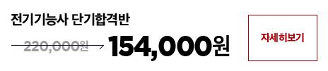 전기기능사 단기합격반 정가22만원 할인가 11만원