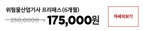 위험물산업기사 합격완성반 정가17만원 할인가 8만5천원
