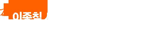 이종칠사단의 강력한 라인업! 6/12 까지만! 교재 제공부터 소방설비기사(전기분야) 기본이론 전 강좌를 0원에 수강할 수 있는 기회까지!