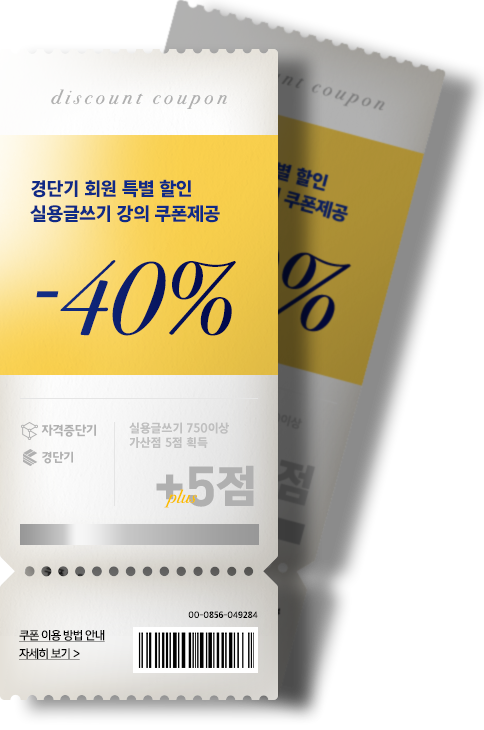 경단기 회원 특별 할인 실용글쓰기 강의 쿠폰제공 -40%