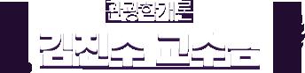 관광학개론 김진수교수님