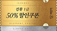 컴활 1급 50%쿠폰