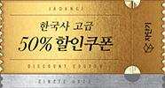 한국사 고급 50%쿠폰