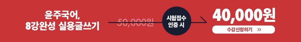 윤주국어 8강완성 실용글쓰기 40,000원