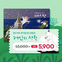 [이벤트] 거인의 정원 샌드아트 뮤지컬 사전예약