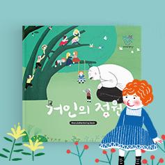 [이벤트] 거인의 정원 스토리&멘토링북 증정