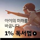 아이의 미래를 바꿉니다. 1% 독서법