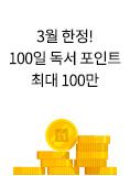 3월 한정! 100일 독서 포인트 최대 100만