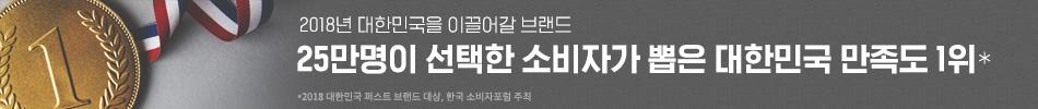 2018년 대한민국을 이끌어갈 브랜드 25만명이 선택한 소비자가 뽑은 대한민국 만족도 1위* 2018 대한민국 퍼스트 브랜드 대상, 한국 소비자포럼 주최