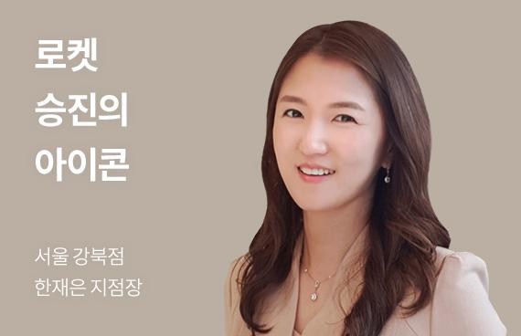 로켓 승진의 아이콘 서울 강북점 한재은 지점장