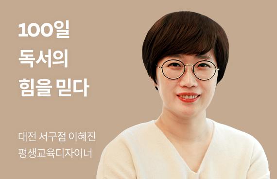 100일 독서의 힘을 믿다 대전 서구점 이혜진 평생교육디자이너