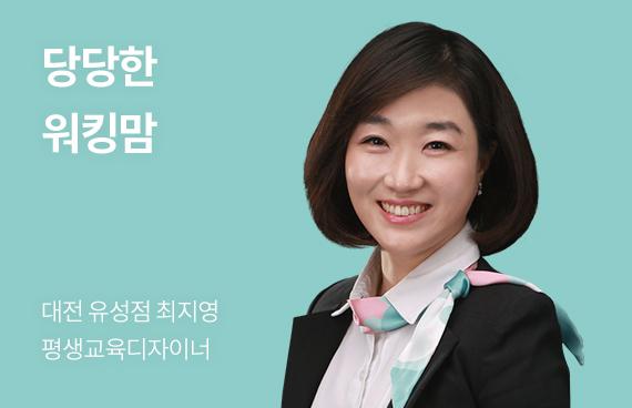 당당한 워킹맘 대전 유성점 최지영 평생교육디자이너