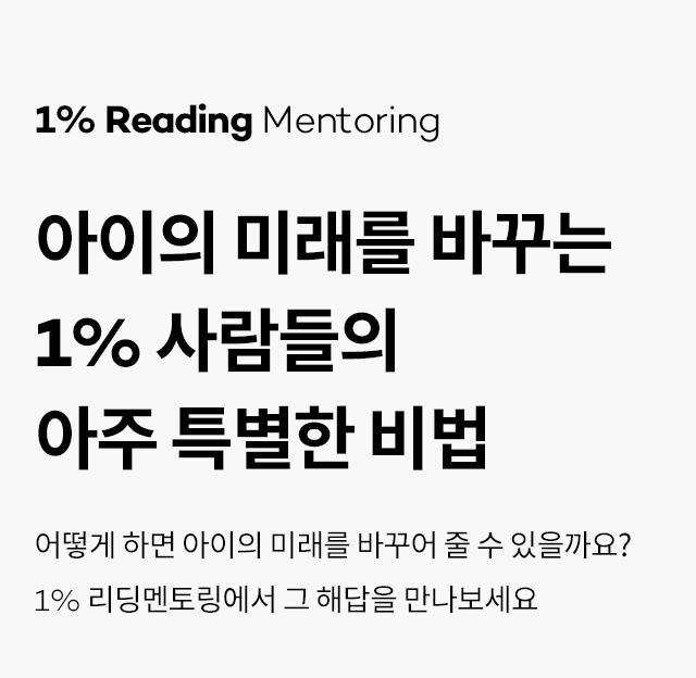 1% Reading Mentoring