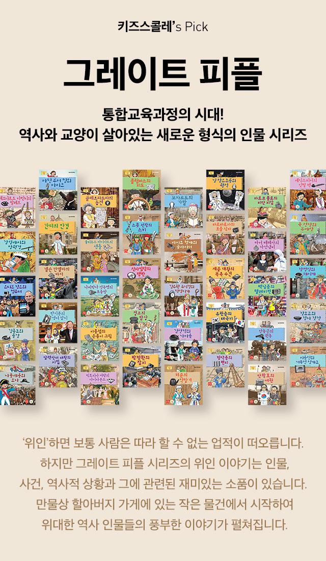 키즈스콜레's Pick 그레이트 피플 통합교육과정의 시대! 역사와 교양이 살아있는 새로운 형식의 인물 시리즈
