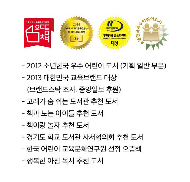 - 2012 소년한국 우수 어린이 도서 (기획 일반 부문), - 2013 대한민국 교육브랜드 대상(브랜드스탁 조사, 중앙일보 후원)