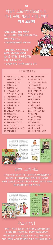 01 탁월한 스토리텔링으로 인물, 역사, 문화, 예술을 함께 담아낸 역사 교양책
