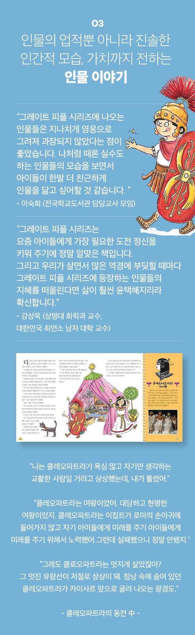 03 인물의 업적뿐 아니라 진솔한 인간적 모습, 가치까지 전하는 인물 이야기